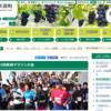 【東浦マラソン 2019】エントリー9月4日開始。結果・速報(リザルト)