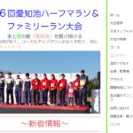 【愛知池ハーフマラソン&ファミリー 2019】結果・速報(リザルト)