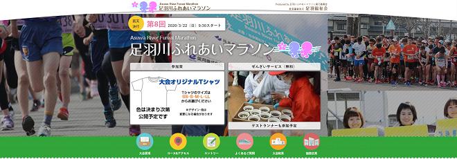 足羽川ふれあいマラソン2020画像