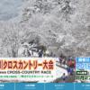 【あづま荒川クロスカントリー 2019】結果・速報(リザルト)