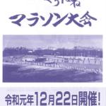 【芭蕉の里くろばねマラソン 2019】結果・速報(リザルト)