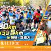 【ベアリス30km in 熊谷・立正大 2019】結果・速報(ランナーズアップデート)