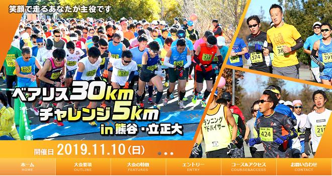ベアリス30km in 熊谷・立正大2019画像