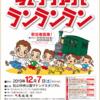 【坊っちゃんランランラン 2019】エントリー8月16日開始。結果・速報(リザルト)