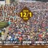 【千葉マリンマラソン 2019】エントリー6月28日開始。結果・速報(リザルト)