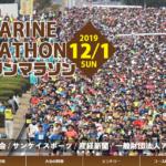 【千葉マリンマラソン 2019】結果・速報(ランナーズアップデート)