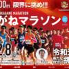 【あかがねマラソン 2019】結果・速報(リザルト)