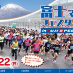 【富士マラソンフェスタ in FUJI SPEEDWAY 2019】エントリー7月3日開始。結果・速報(リザルト)