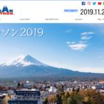 【富士山マラソン 2019】1期エントリー4月19日開始。結果・速報(リザルト)