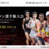 【福岡国際マラソン 2019】招待選手一覧・エントリーリスト