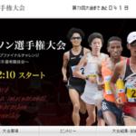 【福岡国際マラソン 2019】結果・速報(リザルト)