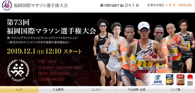 福岡国際マラソン2019画像