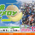 【袋井クラウンメロンマラソン 2019】エントリー5月31日開始。結果・速報(リザルト)