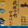 【維新の里 萩城下町マラソン 2019】結果・速報(リザルト)