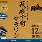 【維新の里 萩城下町マラソン 2019】エントリー7月10日開始。結果・速報(リザルト)