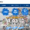 【浜名湖マラソン 2019】結果・速報(リザルト)