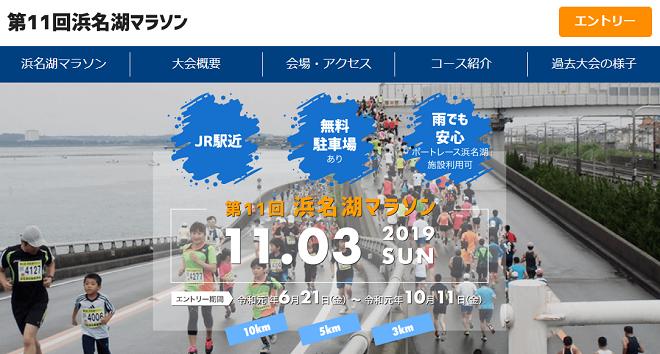 浜名湖マラソン2019画像