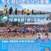 【ちくせいマラソン 2019】結果・速報(リザルト)