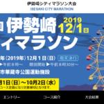 【伊勢崎シティマラソン 2019】結果・速報(リザルト)