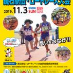 中止【鏡石駅伝・ロードレース大会 2019】結果・速報(リザルト)