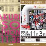 【金栗四三翁マラソン 2019】結果・速報(リザルト)