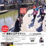 【香取小江戸マラソン 2019】結果・速報(リザルト)