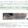 【熊本甲佐10マイル公認ロードレース 2019】招待選手一覧・エントリーリスト