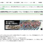 【熊本甲佐10マイル公認ロードレース 2019】結果・速報(リザルト)