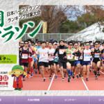 【京都亀岡ハーフマラソン 2019】エントリー7月1日開始。結果・速報(応援navi)
