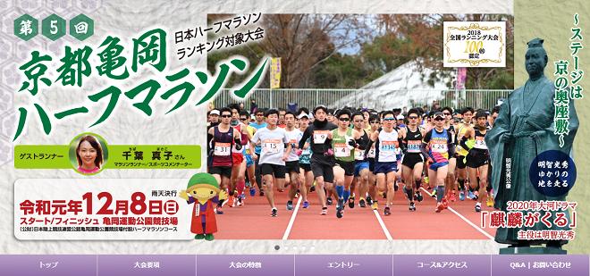 京都亀岡ハーフマラソン2019画像