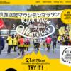 【京都高雄マウンテンマラソン 2019】結果・速報(リザルト)