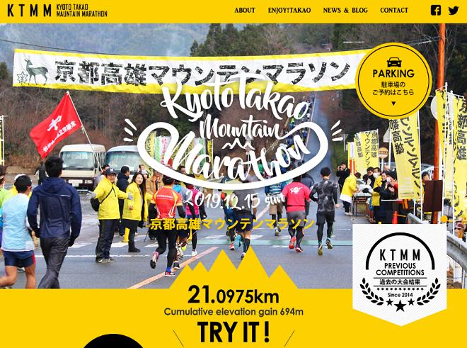 京都高雄マウンテンマラソン2019画像