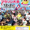 【第7回 壬生町ゆうがおマラソン 2018】結果・速報(リザルト)