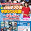 【壬生町ゆうがおマラソン 2019】結果・速報(リザルト)
