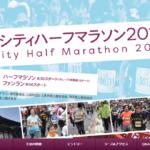 【MINATOシティハーフマラソン 2019】一般エントリー7月11日開始。結果・速報(リザルト)