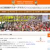【三田国際マスターズマラソン 2019】エントリー7月15日開始。結果・速報(リザルト)