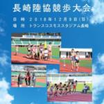 【第9回 長崎陸協競歩大会 2018】結果・速報(リザルト)