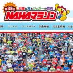 【NAHAマラソン 2019】結果・速報・完走率(リザルト)