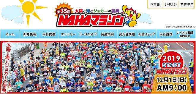 NAHAマラソン2019画像