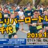 【ニューリバーロードレースin八千代 2019】結果・速報(リザルト)