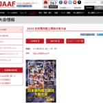 【日本室内陸上競技大阪大会 2019】結果・速報(リザルト)