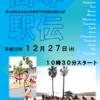 【第23回 西日本高専駅伝 2018】結果・速報・区間記録(リザルト)