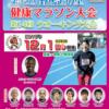 【野馬追の里健康マラソン 2019】結果・速報(リザルト)