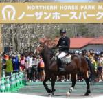 中止【ノーザンホースパークマラソン 2020】結果・速報(リザルト)