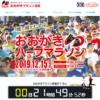 【おおがきマラソン 2019】結果・速報(リザルト)