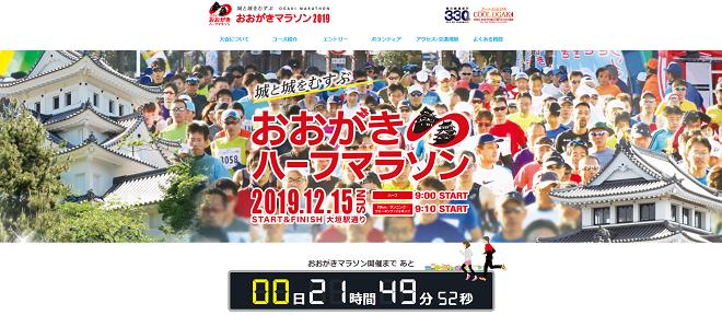 おおがきマラソン2019画像