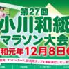 【小川和紙マラソン 2019】エントリー8月23日開始。結果・速報(リザルト)