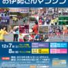 【野口みずき杯 お伊勢さんマラソン 2019】エントリー8月6日開始。結果・速報(リザルト)