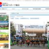 【川口マラソン 2019】エントリー9月2日開始。結果・速報(リザルト)