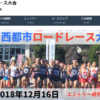 【第58回 西都市ロードレース 2018】結果・速報(リザルト)